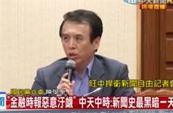 蔡政府限縮新聞自由 陳學聖重提姚文智關TVBS