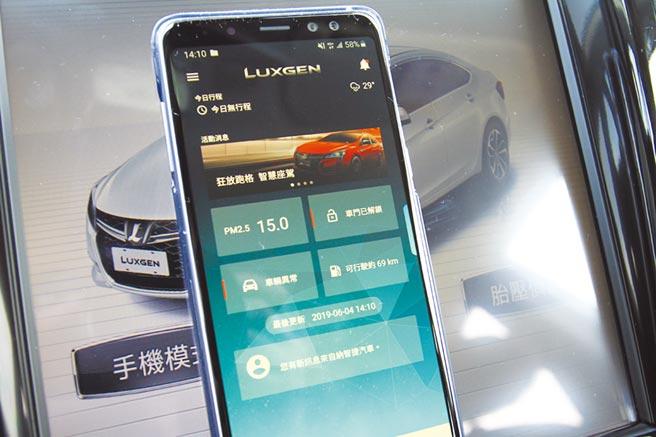 Luxgen Link+智聯網系統是Luxgen透過車端4G聯網系統,與雲端伺服器連接所提供之智慧聯網服務架構。圖/陳慶琪