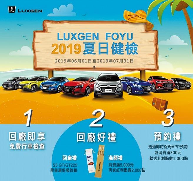 LUXGEN至7月31日止全面啟動「2019 LUXGEN FOYU 夏日健檢」活動。圖/納智捷提供