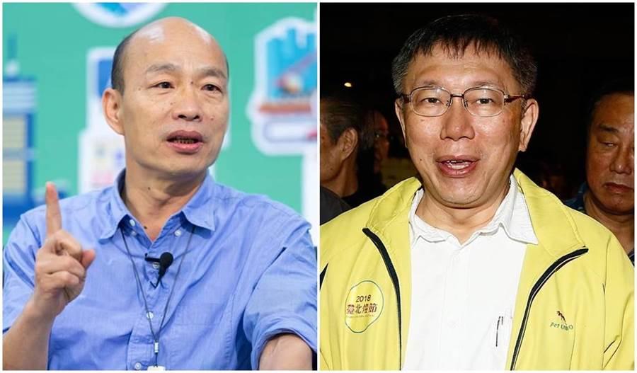 韓國瑜(左圖)、柯文哲(右圖)。(本報資料照片)