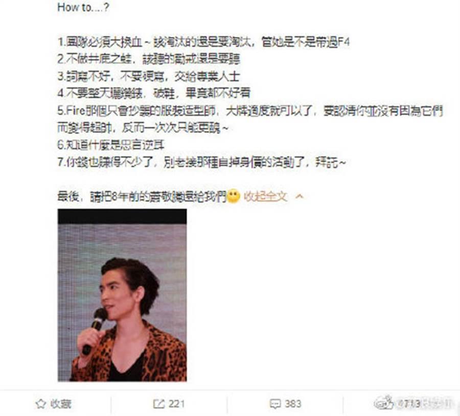 粉絲在微博向蕭敬騰提出7大建議。(圖/微博)