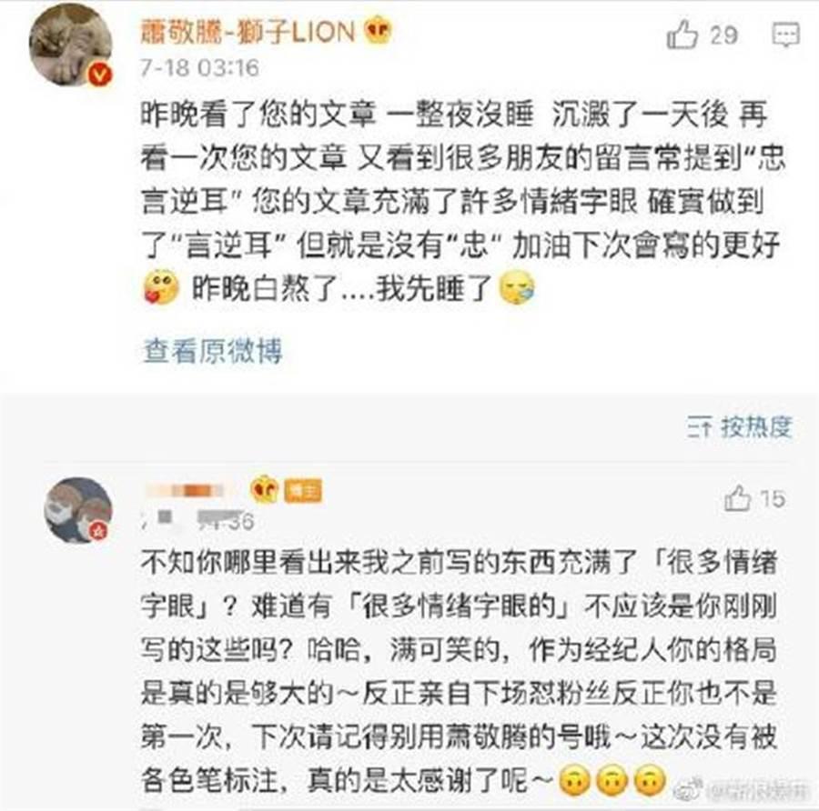 蕭敬騰直接回嗆粉絲。(圖/微博)