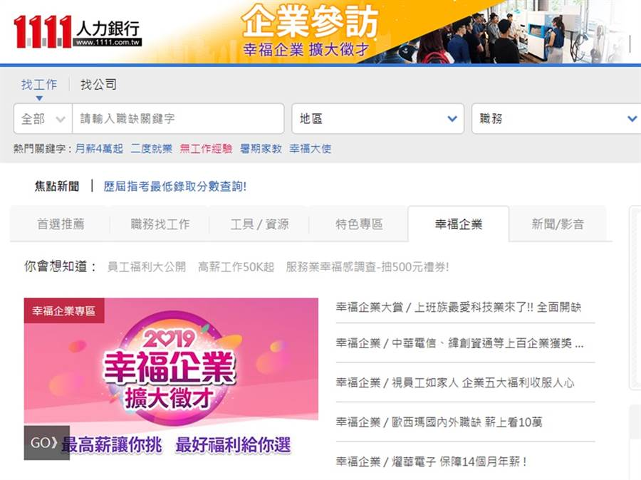 1111人力銀行遭外國論壇網站外洩個資。(翻攝1111人力銀行官網)