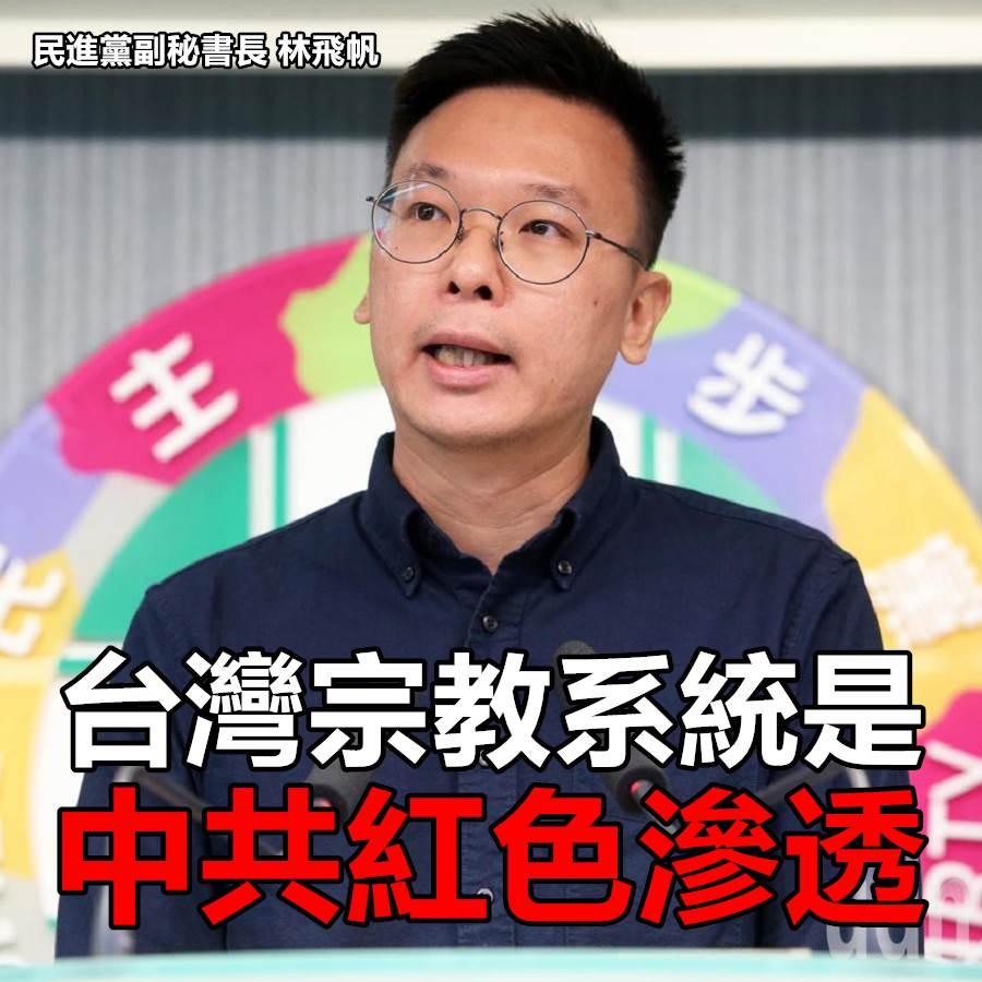 民進黨副祕書長林飛帆向宗教、反同團體及村里長祭出紅色血滴子,指控這些團體「跟中國系統是連在一起」。臉書粉絲頁「設計對白」製圖笑「非凡公子使出滅神地圖砲!」(資料照/設計對白)
