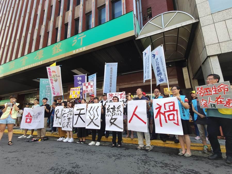 專櫃暨銷售人員產業工會與各團體今天至勞動部抗議,要求應盡速讓「防災假」立法。(林良齊攝)