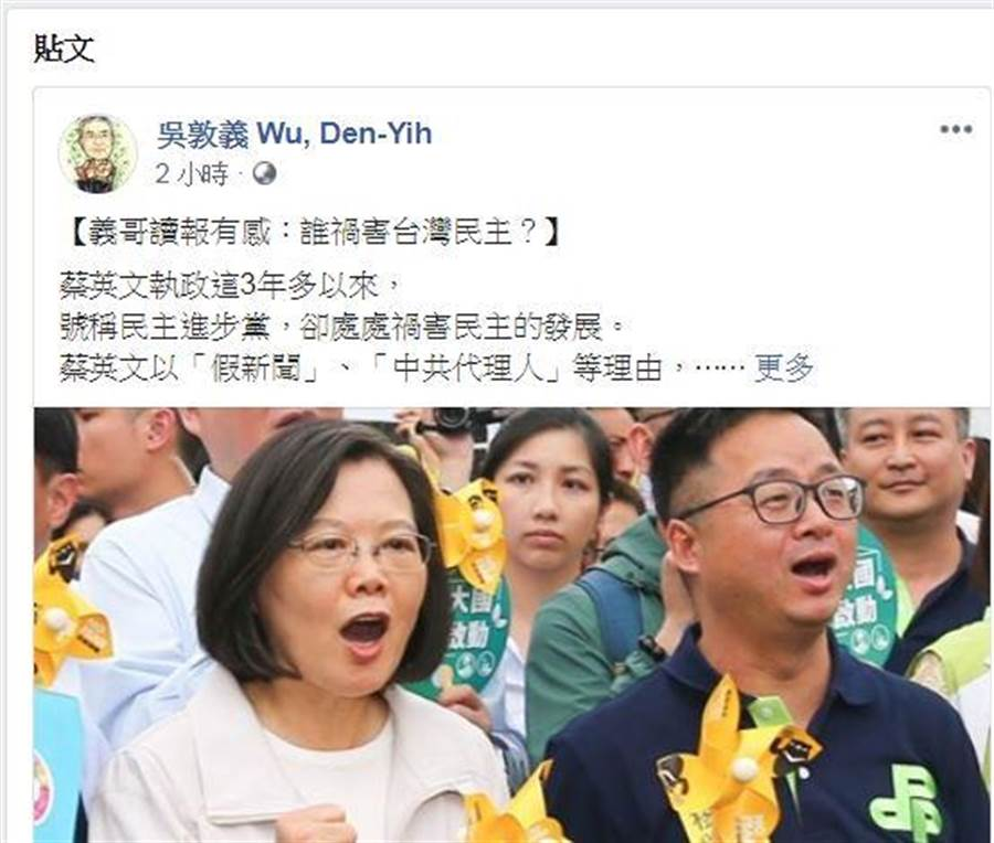 吳敦義臉書截圖。