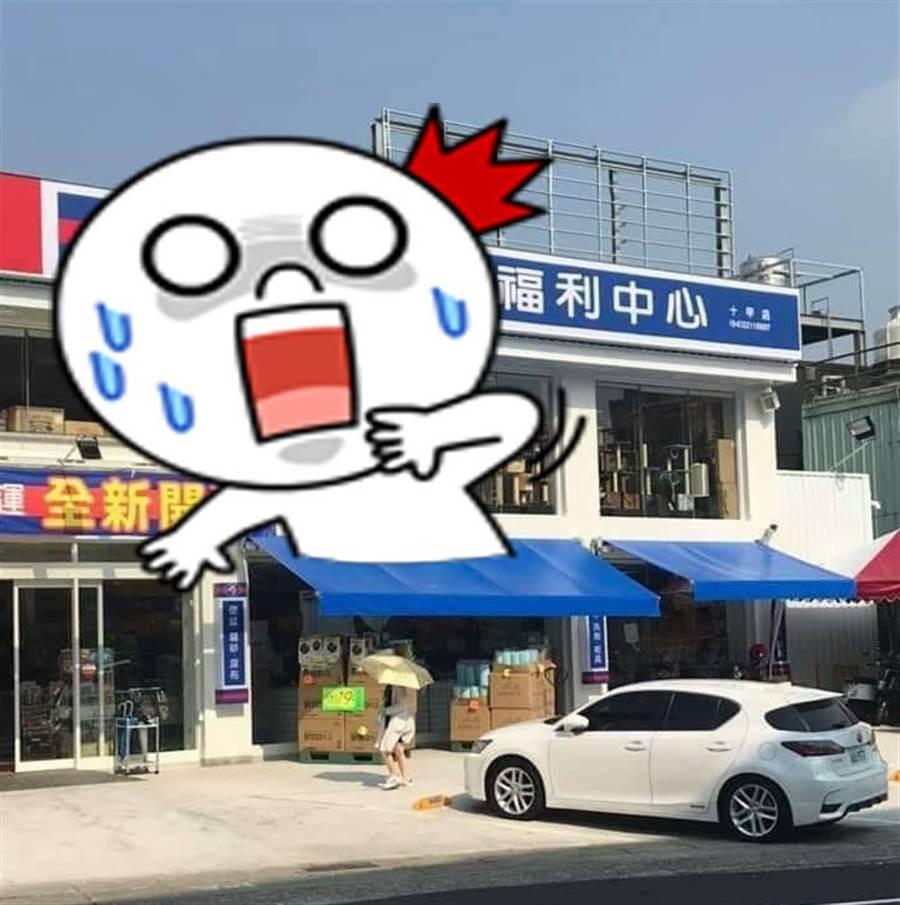 想到連鎖超市買飲料 她一看招牌傻眼(圖片取自/爆笑公社)