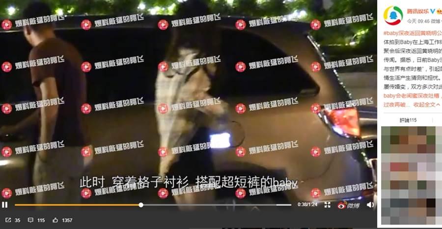媒體拍到Baby某晚外出跟閨密聚餐。(圖/翻攝自騰訊娛樂微博)