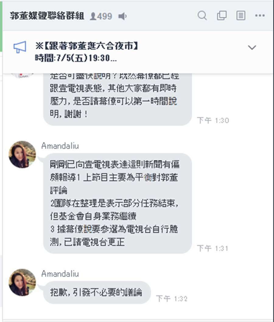 劉宥彤聲明。(圖片翻拍自line郭董媒體聯絡群體)