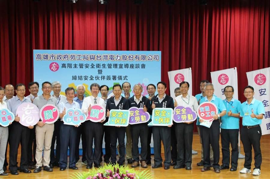 高市勞工局19日與台電公司正式締結安全伙伴關係,期待降低區域職業災害。(柯宗緯翻攝)