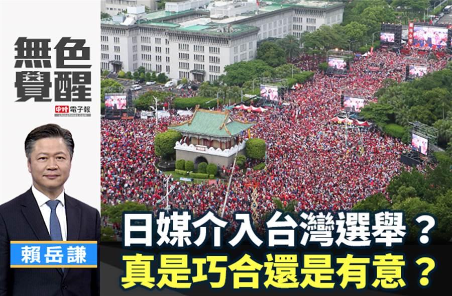 無色覺醒》賴岳謙:日媒介入台灣選舉?真是巧合還是有意?
