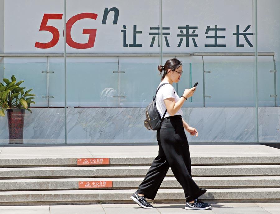 陸向國際電信聯盟 提交5G技術方案