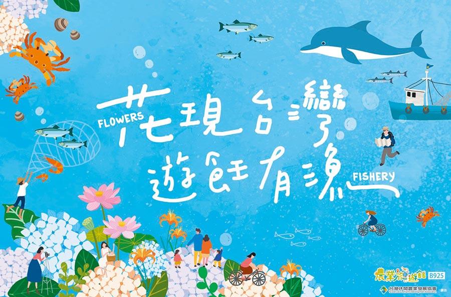 農業旅遊館在7月19日-22日於2019台北國際夏季旅展隆重登場。