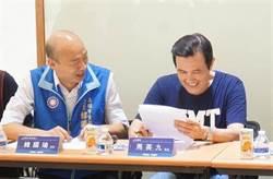 韓國瑜初選後打電話給馬英九 對話內容曝光
