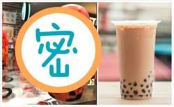 瘋珍珠!日本推珍奶飛機杯 網崩潰:不要玩食物阿