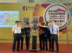 大學博覽會台北登場 集結海內外院校資訊為選填志願指引方向