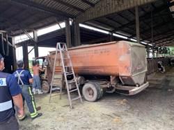 嘉義牧場工人 不慎掉落牧草粉碎車被絞成肉醬慘死