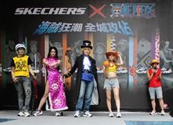 《航海王》與SKECHERS跨界合作推聯名鞋