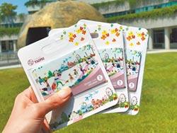 北北基暢遊卡 20景點任你玩