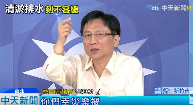 詹江村痛批韓黑 對高雄新災樂禍