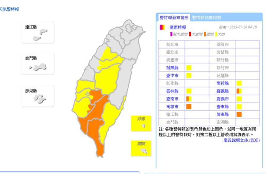 氣象局針對中南部10縣市發布豪、大雨特報。(圖截自中央氣象局)