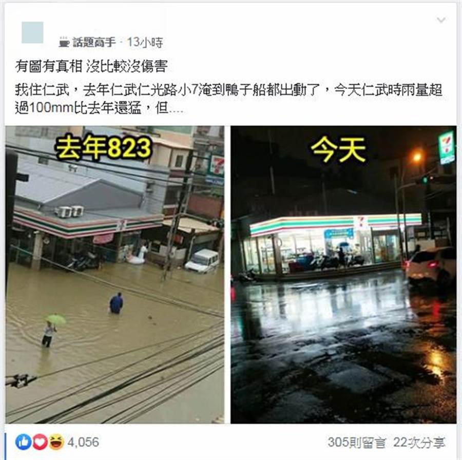 網友留言。(圖片翻拍自韓國瑜後援會臉書)