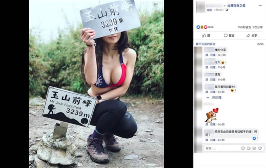 正妹在玉山穿國旗比基尼留影。(圖/(圖/翻攝Facebook/台灣百岳之美)