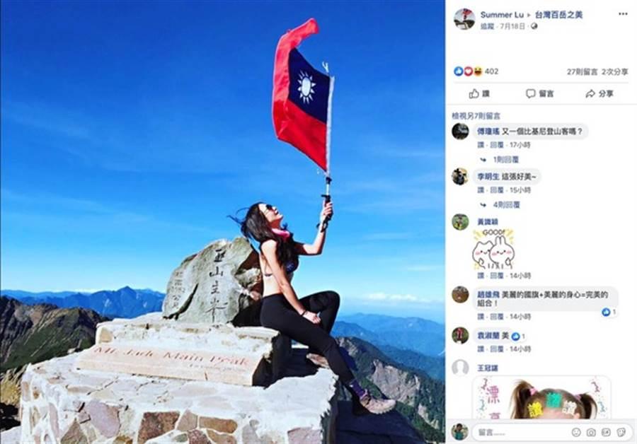 正妹三度登上玉山,穿上「國旗比基尼」留影秀出好身材。(圖/翻攝Facebook/台灣百岳之美)