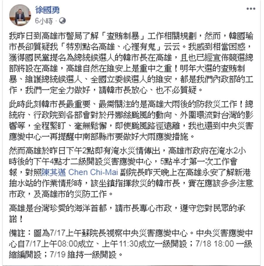 徐國勇臉書。(圖片翻拍自徐國勇臉書)