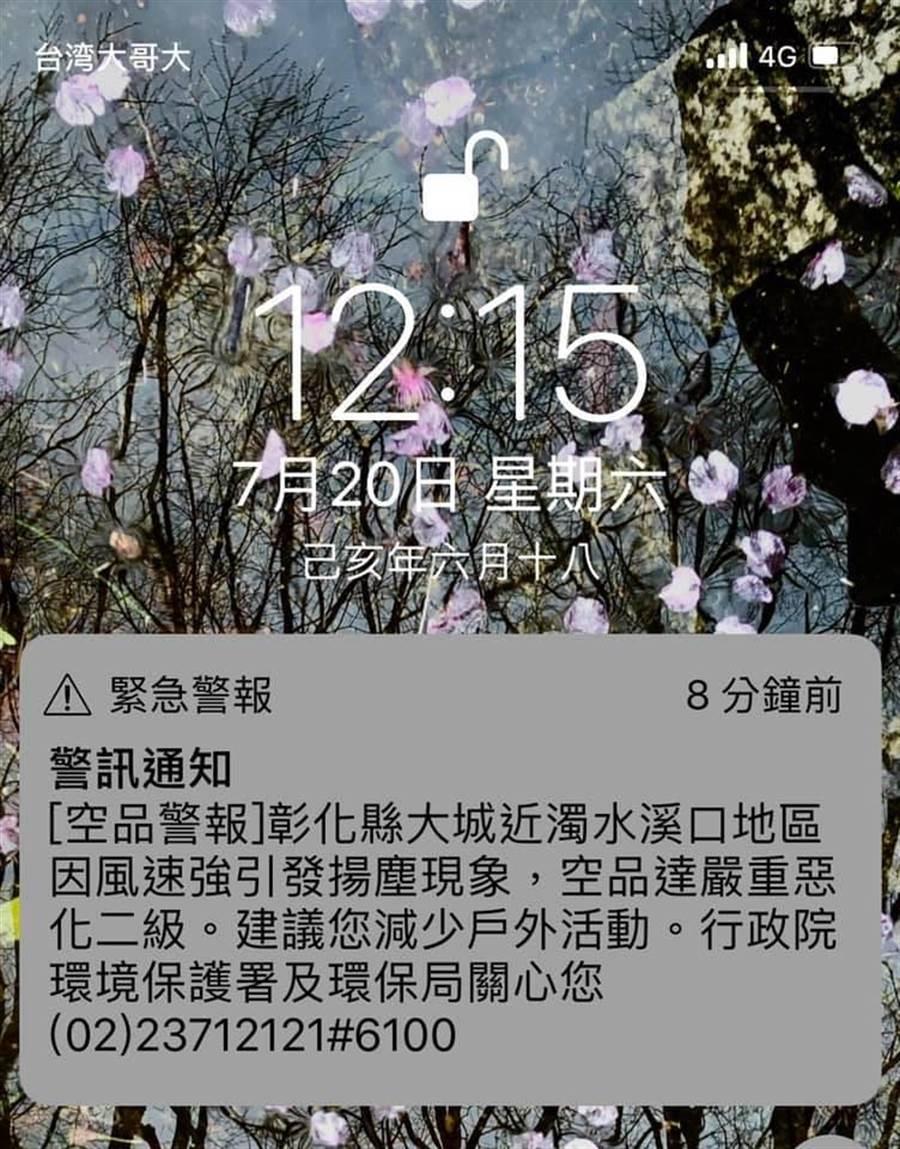 環保署針對彰化大城測站周邊方圓20公里內的民眾,發出國家級警報,提醒當地民眾要特別注意、減少戶外活動,(謝瓊雲翻攝)