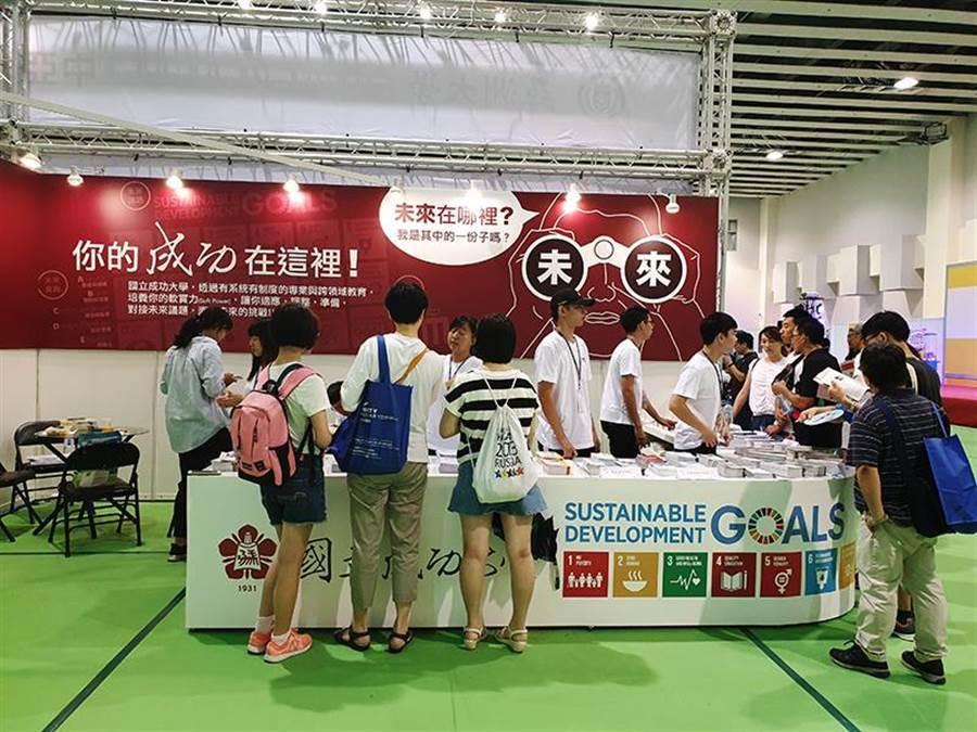 大學博覽會20日起連續兩天在台大綜合體育館舉行,成大攤位吸引家長與學生詢問升學資訊。(成功大學提供)