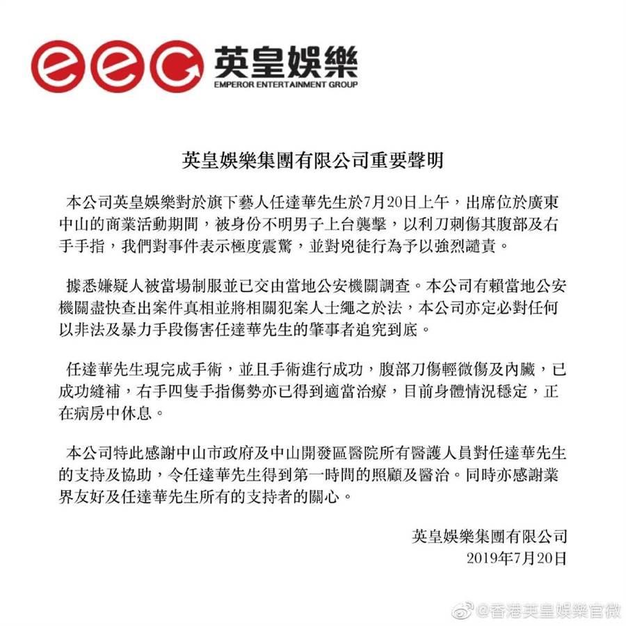 英皇娛樂發布聲明。(圖/翻攝自香港英皇娛樂官微微博)