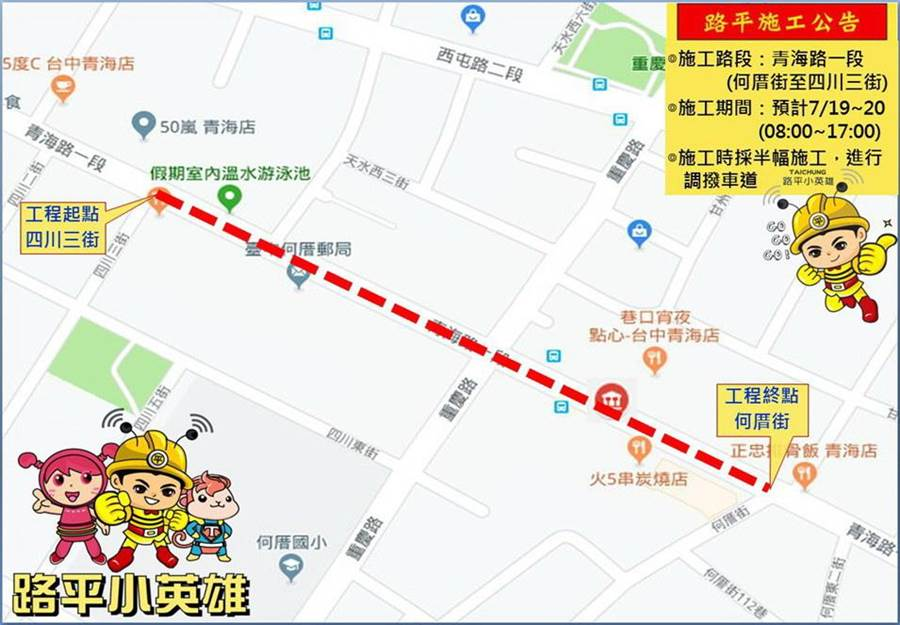 台中市西屯區何厝街至四川三街,7月21日起將進行路平工程。(圖/台中市府提供)