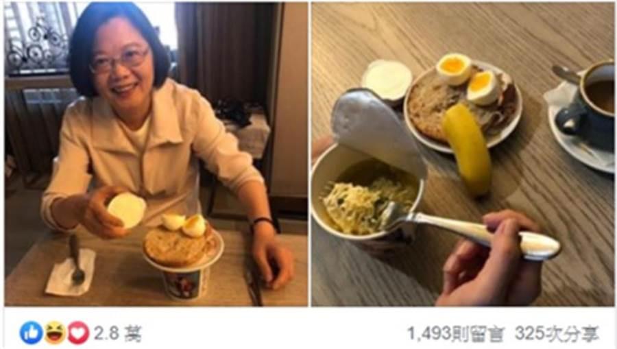 蔡英文總統曬早餐,把食物和剝下來的蛋殼、帶皮香蕉放在同一個餐盤裡。(翻攝蔡英文臉書)
