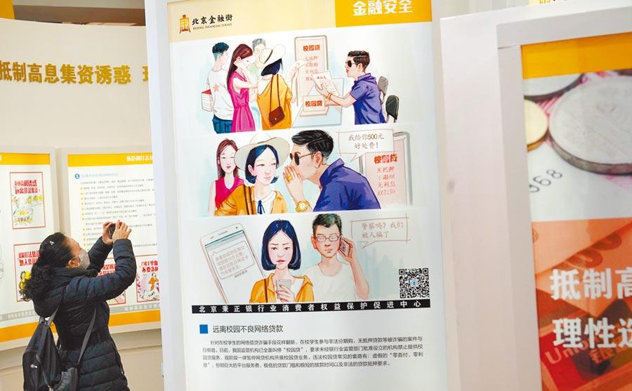 參觀者在北京國際金融博覽會上拍攝「金融安全」展台。(新華社資料照片)