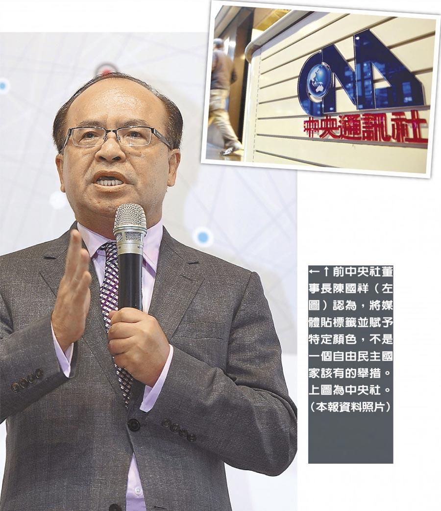 前中央社董事長陳國祥(左圖)認為,將媒體貼標籤並賦予特定顏色,不是一個自由民主國家該有的舉措。右上圖為中央社。(本報資料照片)