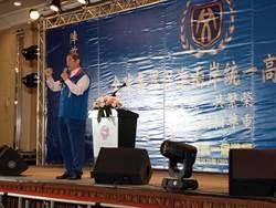 反獨促統首屆全球高峰論壇在台北召開