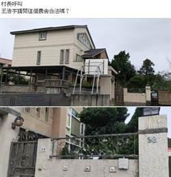 詹江村申辦王浩宇農舍園遊會 網路報名熱烈