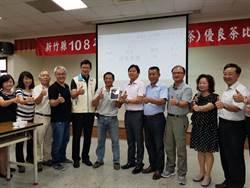 新竹縣東方美茶人賽揭曉 楊瑞隆4度獲獎