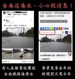 拿去年淹水照「黑」台南 黃偉哲指示究辦