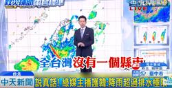 高雄719積水 氣象主播吳德榮指全台沒一個縣市可以抵擋