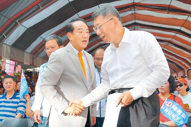 親民黨主席宋楚瑜積極力促的「柯宋配」一旦成形,恐衝擊泛藍陣營在2020的整合度;圖為台北市長柯文哲(右)與親民黨主席宋楚瑜(左)合影。(本報資料照片)