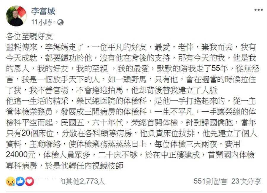 李富城臉書po悼念愛妻全文(圖片/取自 李富城臉書)