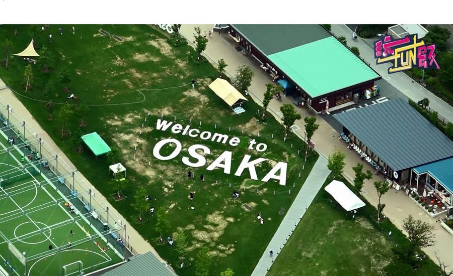 在一覽無遺的高樓上,可以清楚看見「Welcome to OSAKA」的字樣。