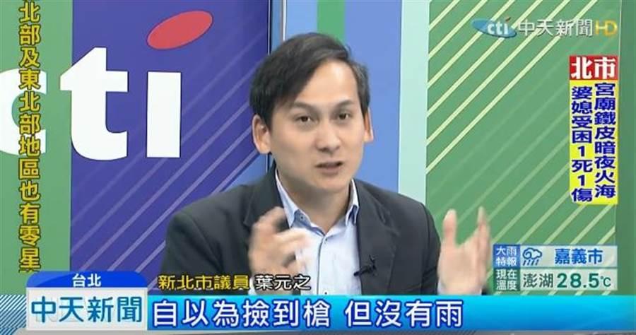 新北市議員葉元之也在節目上笑陳其邁「想要去做秀,自以為撿到槍,結果沒有雨。」(截圖中天)