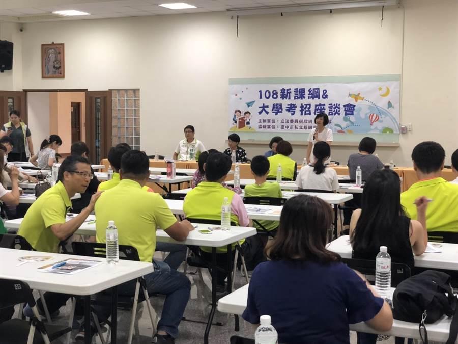 因應新課綱將於9月上路,立委何欣純舉辦座談會,邀教育部官員與家長交流。(林欣儀攝)