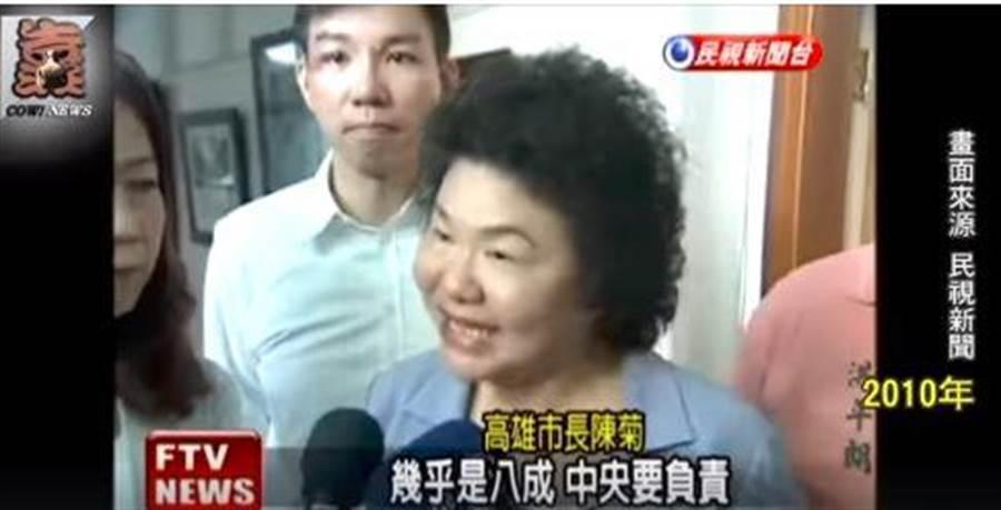 网友秀出2010年、时任高雄市长陈菊接受媒体访问时,要大家别忘记,治水部份,8成责任在中央。(翻摄网友脸书)