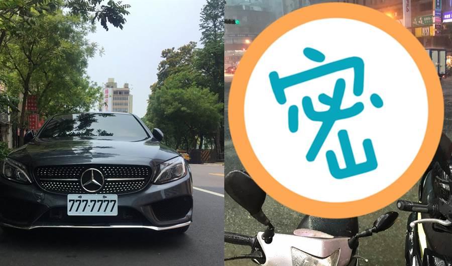 左圖為原PO的車,車牌號碼是P的。右圖為淹水。(翻攝自 爆怨公社)