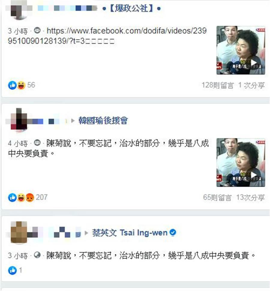 网友纷分享陈菊2010年受访时的影片。(翻摄网路)