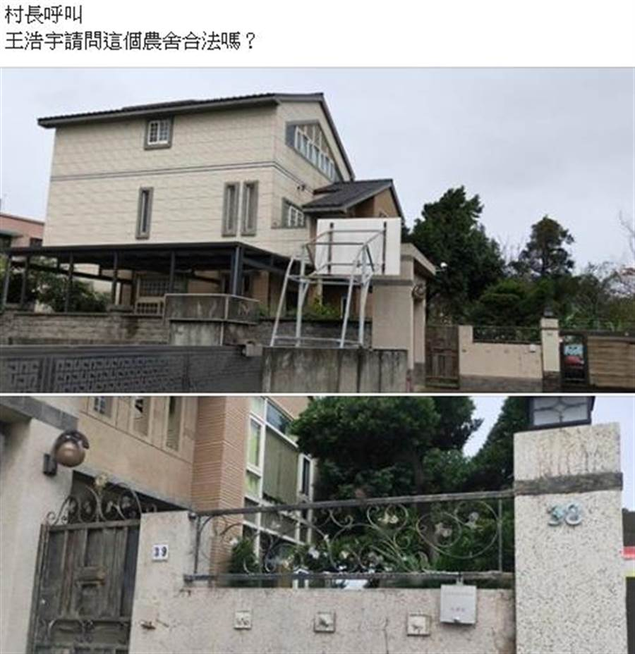 「村長呼叫,王浩宇請問這個農舍合法嗎?」桃園國民黨議員詹江村在臉書上張貼一棟農舍照片,疑為王浩宇家所擁有。(詹江村臉書)